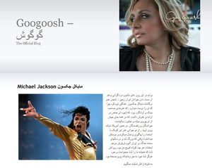 Googoosh.jpg